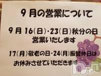 権堂スナックKiara(キアラ) ともみの9月10日写メブログ「今月日曜日営業お知らせ」