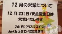 権堂スナックKiara(キアラ) ともみの12月3日写メブログ「12月の営業お知らせ」