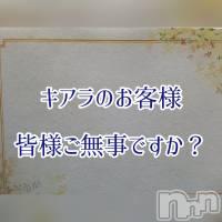 権堂スナック Kiara(キアラ) ともみの10月14日写メブログ「皆様ご無事ですか?」