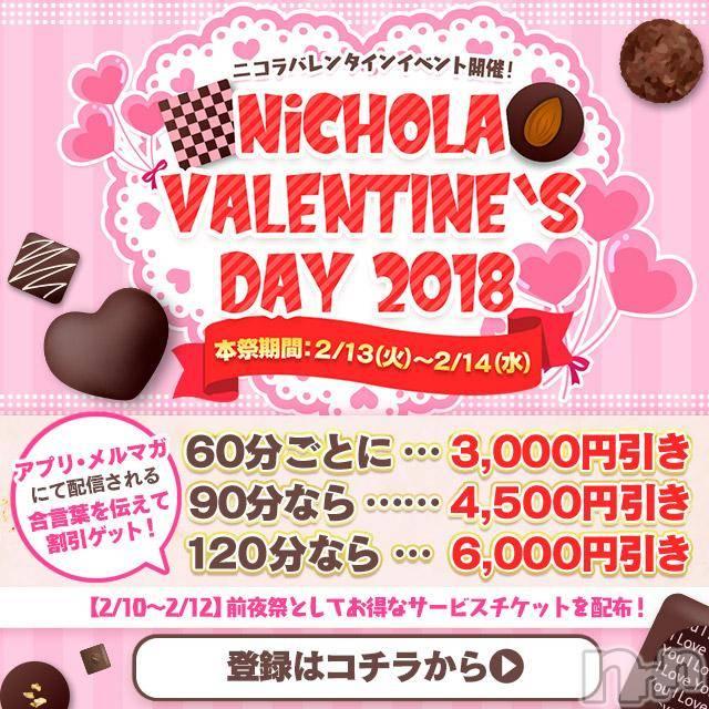 新潟デリヘル(ニコラ)の2018年2月13日お店速報「【NiCHOLA】バレンタインイベント開催中♪」