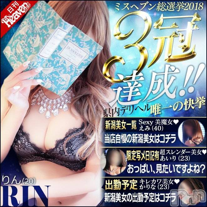 新潟デリヘル(ニコラ)の2019年5月16日お店速報「本日も厳選された新潟の女の子をご案内いたします」