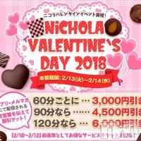 新潟デリヘル NiCHOLA(ニコラ)の2月14日お店速報「◆イベント開催◆ハッピーバレンタイン♪」