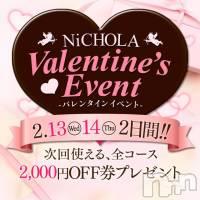 新潟デリヘル NiCHOLA(ニコラ)の2月14日お店速報「バレンタインイベント開催中」