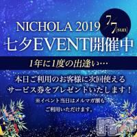 新潟デリヘル NiCHOLA(ニコラ)の7月7日お店速報「七夕イベント開催中」