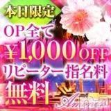新潟メンズエステ Amoness-アモーネス-(アモーネス)の9月20日お店速報「本日♪有料オプション1,000円OFF、リピーター指名料無料です♪」