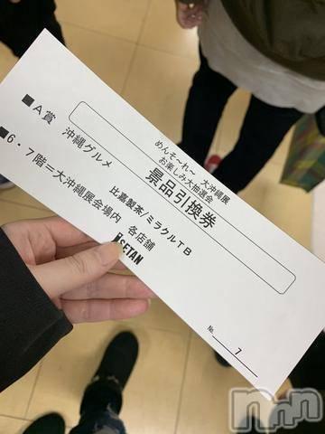 新潟駅前キャバクラDiletto(ディレット) まひろの1月20日写メブログ「おきなわ」