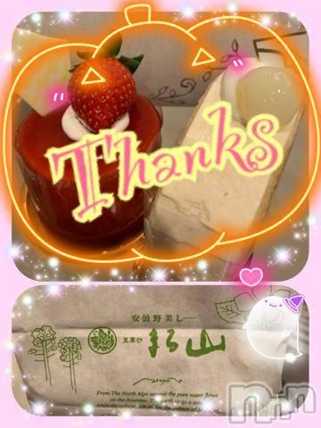 松本ぽっちゃりぽっちゃり 癒し姫(ポッチャリ イヤシヒメ) 社交的☆小梅姫(35)の10月23日写メブログ「お祝いありがとう(*´ω`*)」