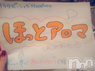 長野ガールズバーCAFE & BAR ハピネス(カフェ アンド バー ハピネス) みさの11月19日写メブログ「リラクゼーション☆」