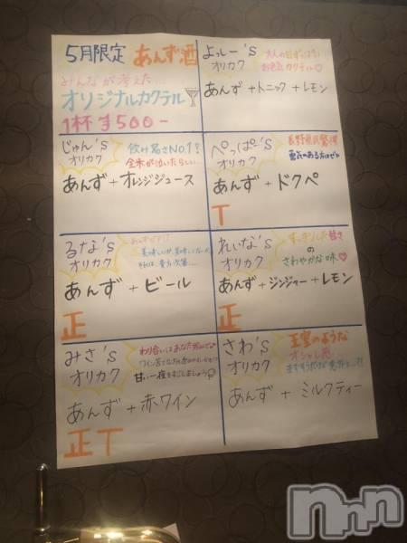 長野ガールズバーCAFE & BAR ハピネス(カフェ アンド バー ハピネス) の2018年5月2日写メブログ「オリジナルカクテル(๑˃̵ᴗ˂̵)」