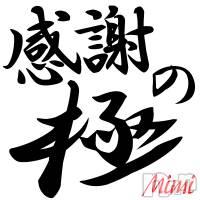 長岡デリヘル Mimi(ミミ)の10月12日お店速報「超~大好評!感謝の極★大周年祭で10月はお得に遊びましょう♪」