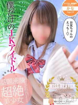 かな(19) 身長157cm、スリーサイズB83(C).W55.H79。 CECIL新潟店在籍。