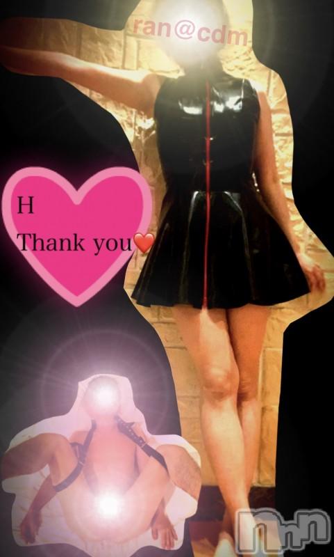松本SMcoin d amour(コインダムール) 蘭お姉様(25)の2021年9月10日写メブログ「拘束されるのが好き♡」