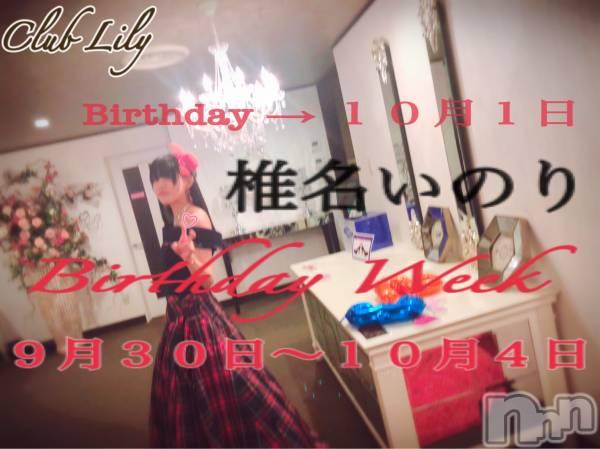 古町クラブ・ラウンジclub Lily -クラブリリィ-(クラブリリィ) 椎名 いのりの9月20日写メブログ「!レベルアップ!」
