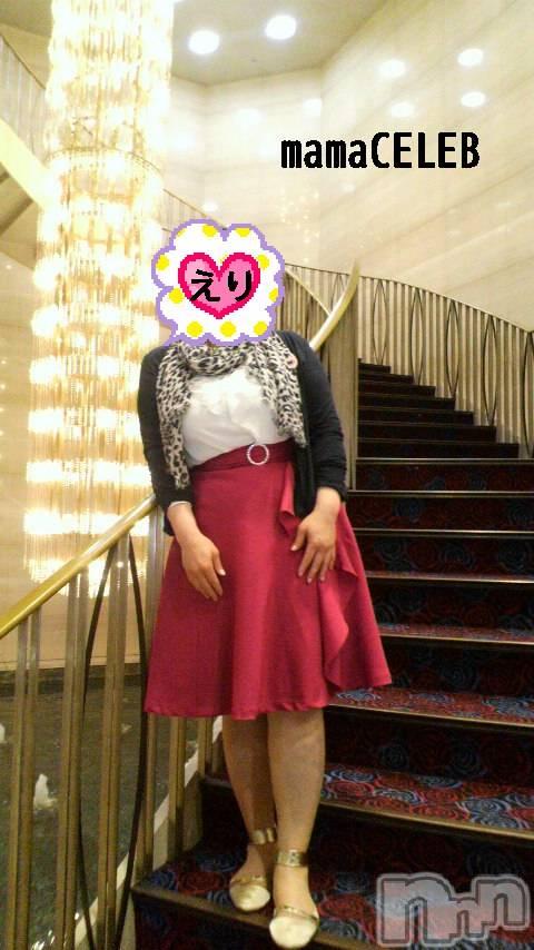 長岡人妻デリヘルmamaCELEB(ママセレブ) えり(37)の5月14日写メブログ「☆IN東京♪☆」