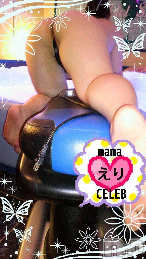 長岡人妻デリヘルmamaCELEB(ママセレブ) えり(37)の3月30日写メブログ「☆エロエロ♪☆」
