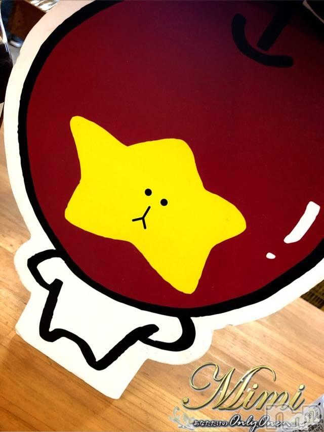 長岡デリヘルMimi(ミミ) 【チョコ】(24)の11月17日写メブログ「*お遅めの誕生日プレゼント(*´ω`*)/彡」