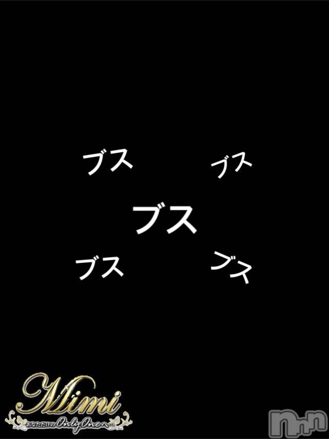 長岡デリヘルMimi(ミミ) 【チョコ】(24)の5月27日写メブログ「▼ブス・・・?」