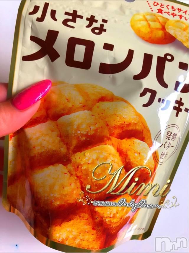 長岡デリヘルMimi(ミミ) 【チョコ】(24)の11月29日写メブログ「५✍𓂃 .⋆  10 )本気で美味しい😂💞💕」