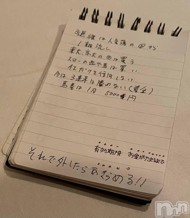 長岡デリヘルMimi(ミミ) 【チョコ】(24)の9月27日写メブログ「仲良し様の戒め😂🤳💕」