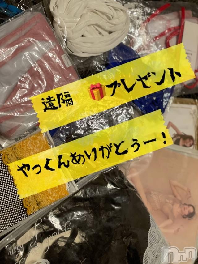 長岡デリヘルMimi(ミミ) 【チョコ】(24)の9月28日写メブログ「遠隔🎁ー!☺💖🌈」