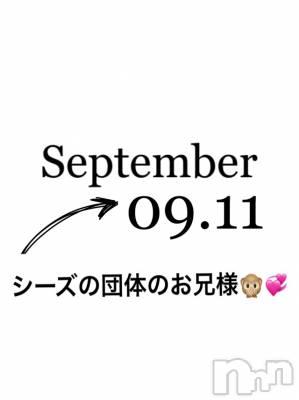長岡デリヘル Mimi(ミミ) 【チョコ】(24)の9月11日写メブログ「📌_💎シーズで遊んでくださった💎」