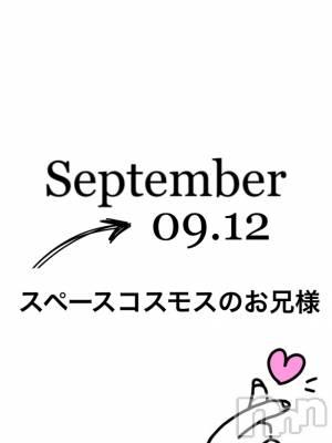 長岡デリヘル Mimi(ミミ) 【チョコ】(24)の9月12日写メブログ「📌_💎スペースコスモスのお兄様💎」