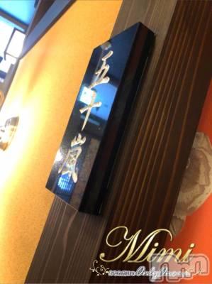 長岡デリヘル Mimi(ミミ) 【チョコ】(24)の11月17日写メブログ「५✍𓂃 .⋆   五十嵐さん🤩💕🍁」