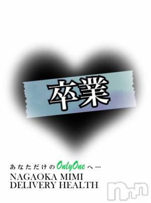 長岡デリヘル Mimi(ミミ) 【チョコ】(24)の12月20日写メブログ「५✍𓂃 .⋆* 『卒業報告』」