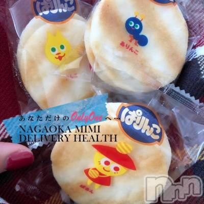 長岡デリヘル Mimi(ミミ) 【チョコ】(24)の1月7日写メブログ「『ぱりんこ♥好き👮♀️❤️🎀』」