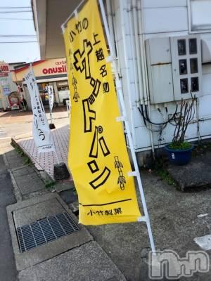 長岡デリヘル Mimi(ミミ) 【チョコ】(24)の4月9日写メブログ「『小竹パン屋さん』」
