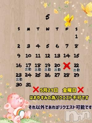 長岡デリヘル Mimi(ミミ) 【チョコ】(24)の5月17日写メブログ「今週、、、😂💖🌹」