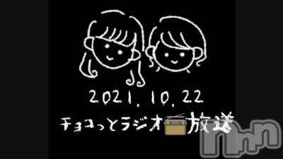長岡デリヘル Mimi(ミミ) 【チョコ】(24)の10月22日動画「(ラジオ📻放送)」