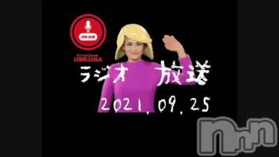 長岡デリヘル Mimi(ミミ) 【チョコ】(24)の9月26日動画「(ラジオ📻放送)」