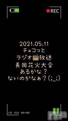 長岡デリヘル Mimi(ミミ) 【チョコ】(24)の5月12日動画「【ラジオ📻放送】」