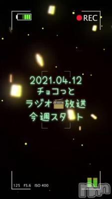 Mimi(ミミ) 【チョコ】(24)の4月13日動画「【ラジオ📻放送】」