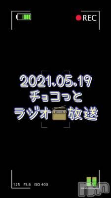 長岡デリヘル Mimi(ミミ) 【チョコ】(24)の5月20日動画「【ラジオ📻放送👱🏻♀️💞】」