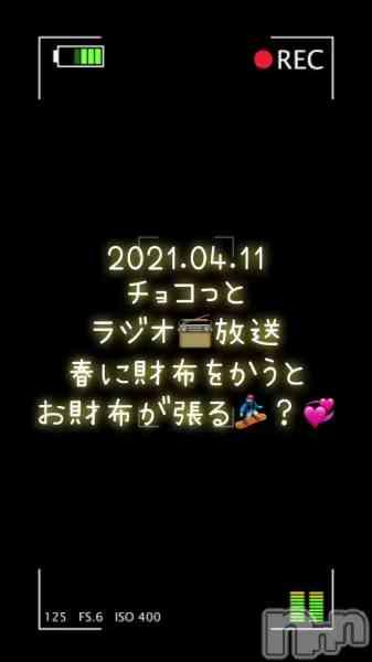 長岡デリヘル Mimi(ミミ) 【チョコ】の4月12日動画「【音声動画】」