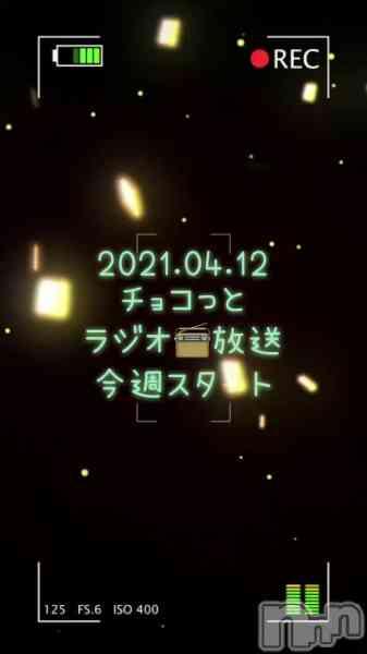 長岡デリヘル Mimi(ミミ) 【チョコ】の4月13日動画「【ラジオ📻放送】」