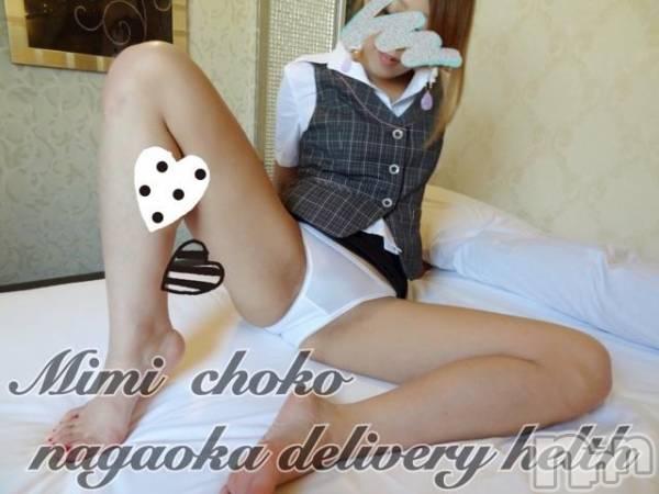 長岡デリヘルMimi(ミミ) 【チョコ】(24)の5月27日写メブログ「*これから~っ*」