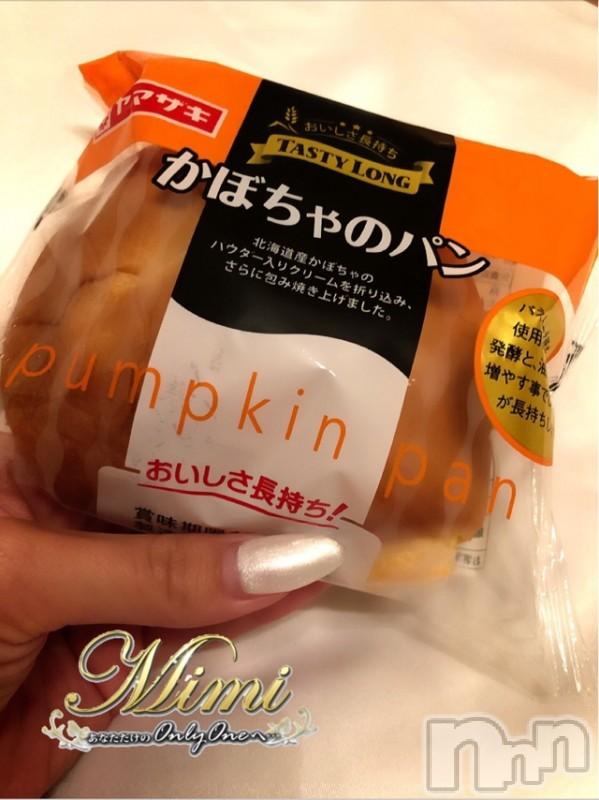長岡デリヘルMimi(ミミ) 【チョコ】(24)の2019年10月12日写メブログ「*このかぼちゃパン、、、⚠︎*」