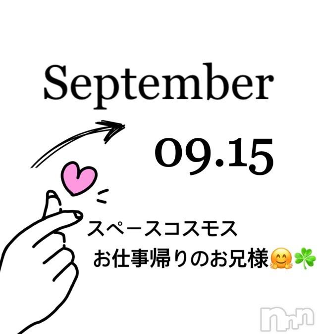 長岡デリヘルMimi(ミミ) 【チョコ】(24)の2020年9月15日写メブログ「📌💎さてさて😊仕事帰りのお兄様💎」