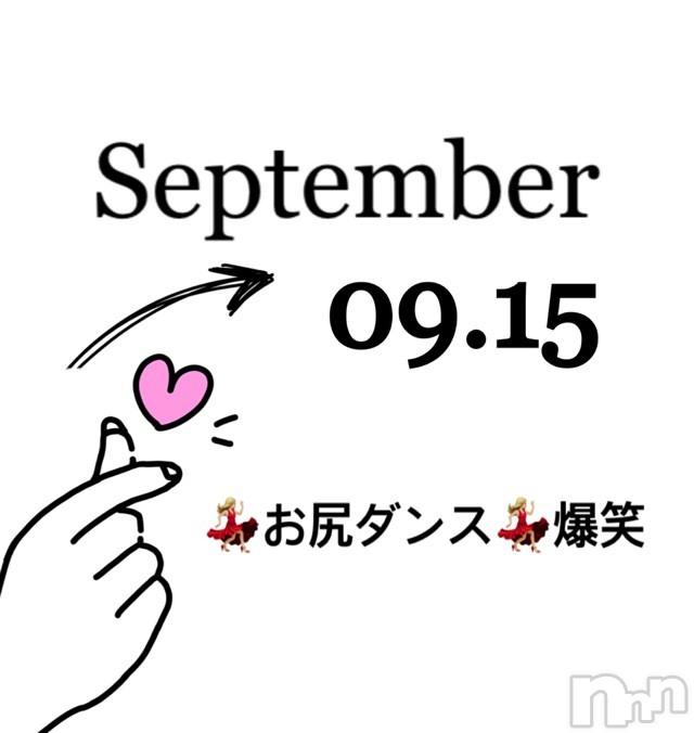 長岡デリヘルMimi(ミミ) 【チョコ】(24)の2020年9月16日写メブログ「📌💎🤫の真夜中の訪問者🤣🌼💎」