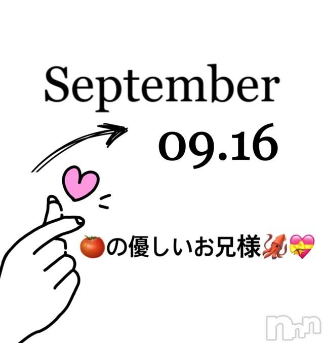 長岡デリヘルMimi(ミミ) 【チョコ】(24)の2020年9月16日写メブログ「📌_💎🚛な🍅のお兄様へ💎」