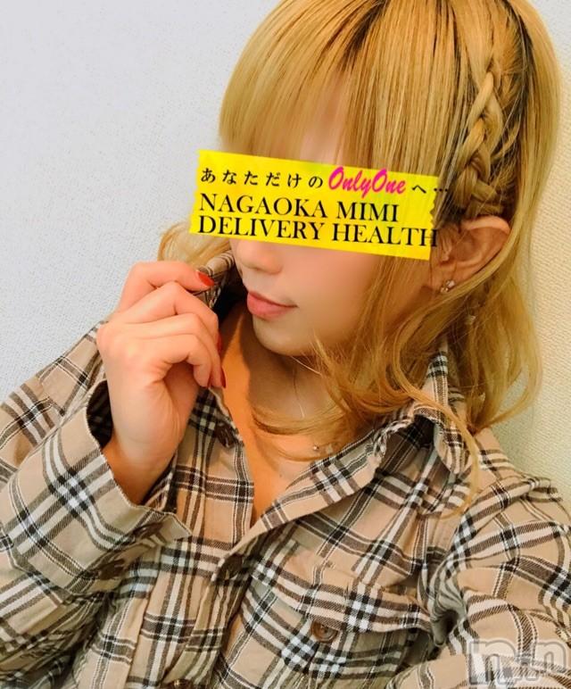 長岡デリヘルMimi(ミミ) 【チョコ】(24)の2021年1月12日写メブログ「『ありがとうぅぅ👱🏻♀️❤️💄』」