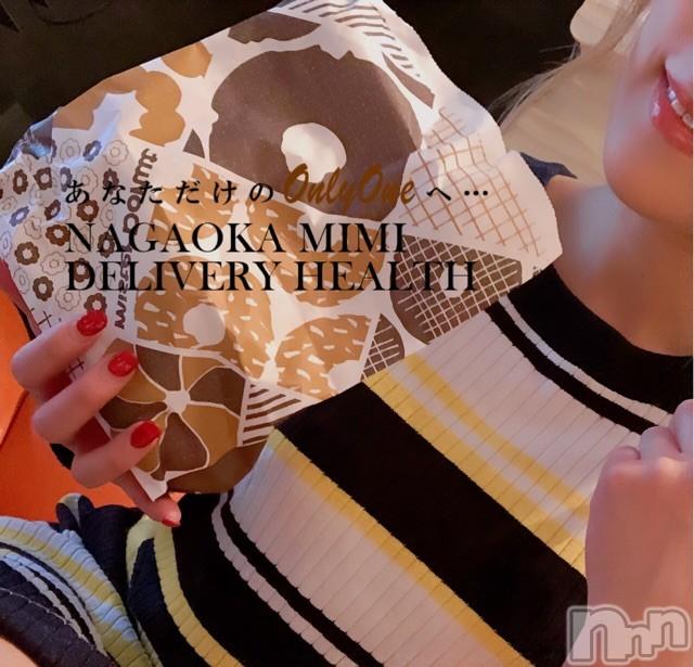 長岡デリヘルMimi(ミミ) 【チョコ】(24)の2021年2月23日写メブログ「『ミスド💖』」