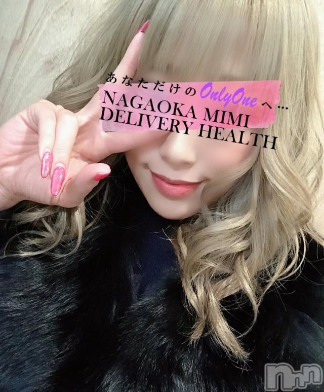 長岡デリヘルMimi(ミミ) 【チョコ】(24)の2021年4月7日写メブログ「『テヘペロっっ💞』」