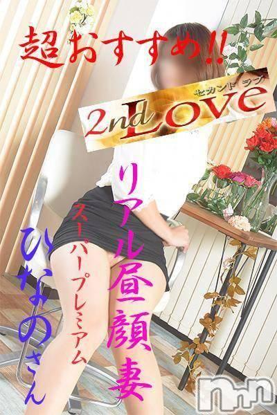 新潟人妻デリヘル(ニイガタヒトヅマカクメイセカンドラブ)の2018年1月13日お店速報「お店オキニ登録+奥様オキニ登録deとってもお得に」