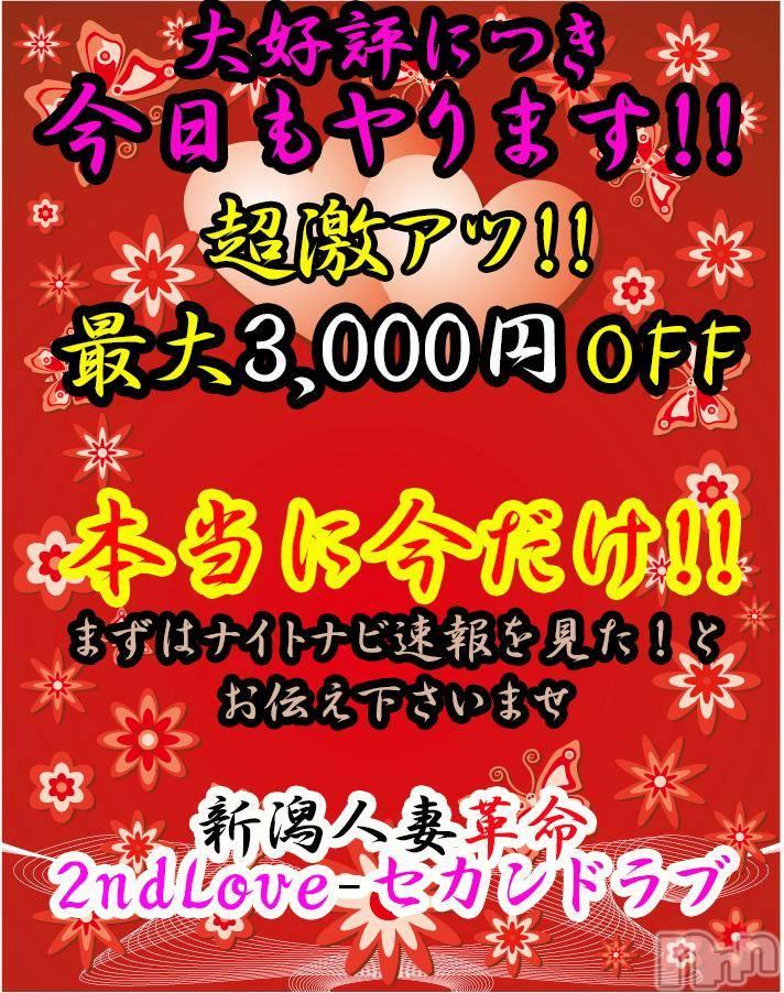 新潟人妻デリヘル(ニイガタヒトヅマカクメイセカンドラブ)の2018年2月10日お店速報「大好評の為、本日もヤります更に『SP青木椿サン』も最大¥3,000引」