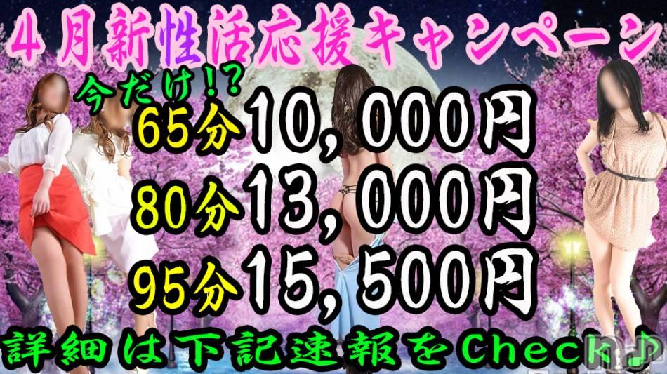 新潟人妻デリヘル(ニイガタヒトヅマカクメイセカンドラブ)の2019年4月21日お店速報「平成最後のイベント65分10,000円~詳しくはコチラへ」