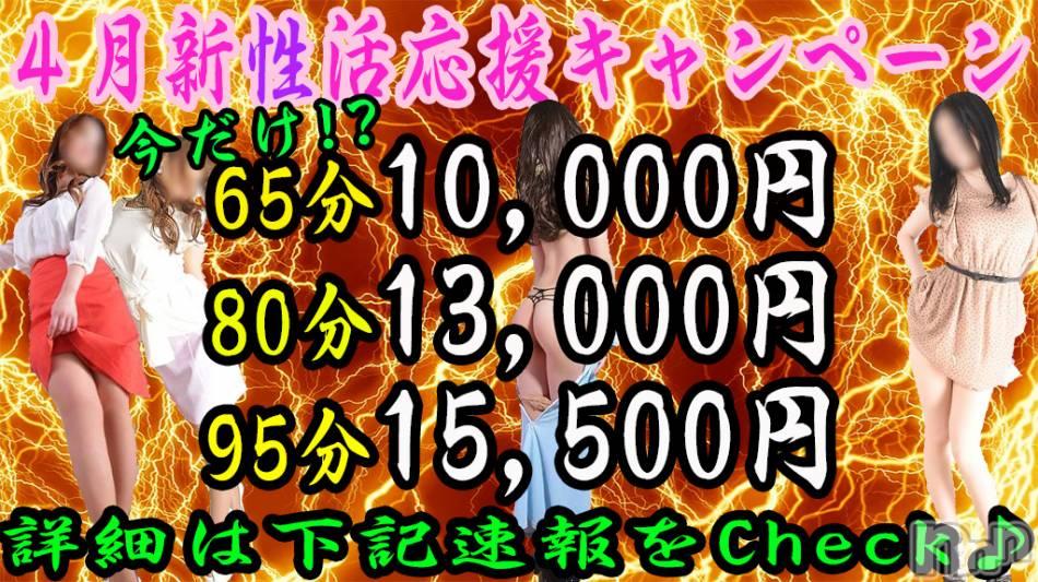 新潟人妻デリヘル(ニイガタヒトヅマカクメイセカンドラブ)の2019年4月22日お店速報「平成最後のイベント65分10,000円~詳しくはコチラへ」